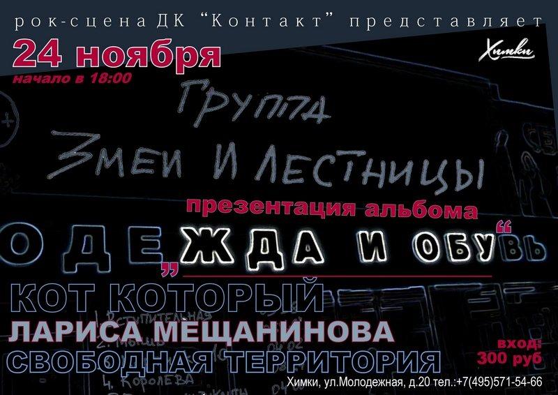 """Буквы """"ЖДА и ОБУ"""" будут светиться в Химках"""